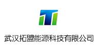 武汉拓盟能源科技有限公司招聘