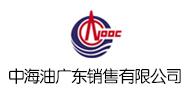 中海油广东销售有限公司招聘