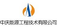 中庆能源工程技术有限公司招聘