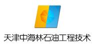 天津中海林石油工程技术服务有限公司招聘