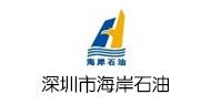 深圳市海岸石油技术服务有限公司招聘