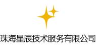 珠海星辰技术服务有限公司招聘