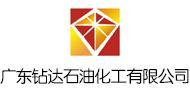 广东钻达石油化工有限公司招聘
