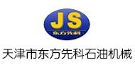 天津市东方先科石油机械有限公司招聘