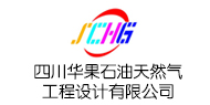 四川华果石油天然气工程设计有限公司招聘
